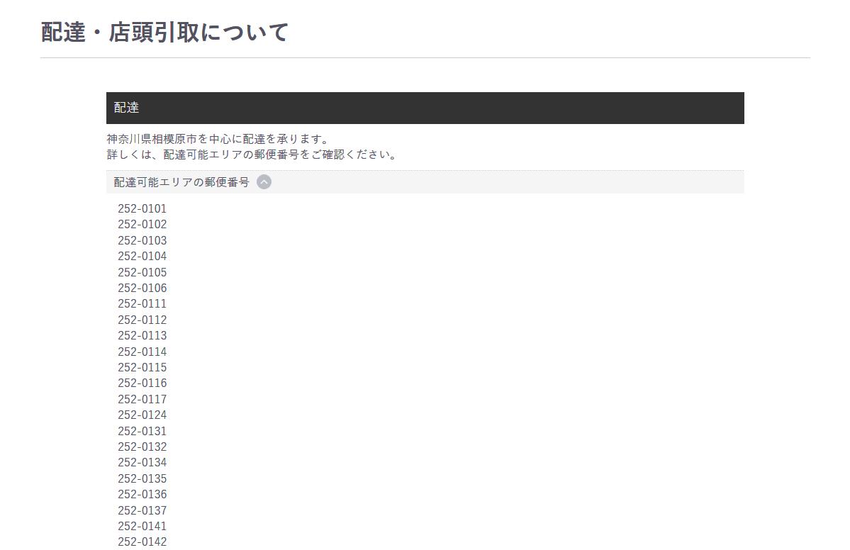番号 神奈川 郵便